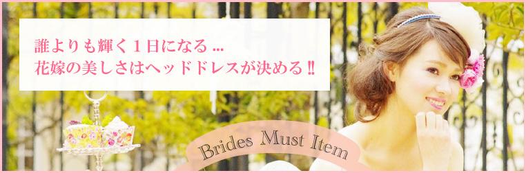 ヘッドドレスは花嫁マストアイテム